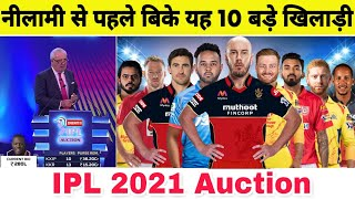 IPL 2021 : RCB, KXIP, CSK, DC Bought These 10 Big Players Before IPL 2021 Auction