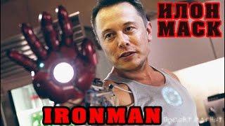 5 М.Ж : ИЛОН МАСК - Железный Человек | TESLA Car | Powerwall