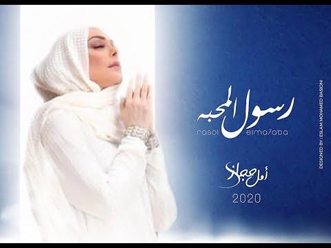 Rasoul Al Mahabba