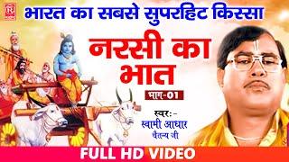Narsi Ka Bhat | नरसी का भात | स्वामी आधार चैतन्य | भारत सबसे प्रसिद्ध किस्सा | Full HD Kissa