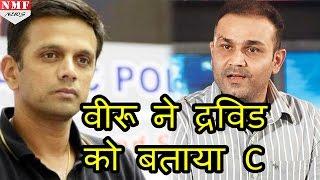 जानिए क्यों Virendra Sehwag ने Rahul Dravid को बताया C