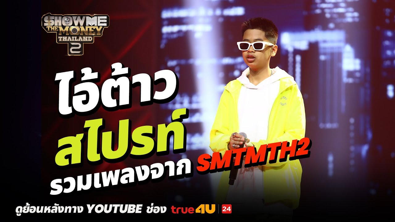 Show Me The Money Thailand 2 l สไปรท์สตอรี่ - SPRITE [SMTMTH2] True4U