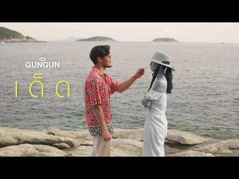 ฟังเพลง - เด็ด GUNGUN กันกัน - YouTube