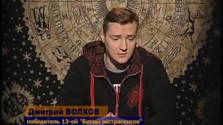 """Дмитрий ВОЛХОВ, победитель """"Битвы экстрасенсов""""- 13. Интервью."""