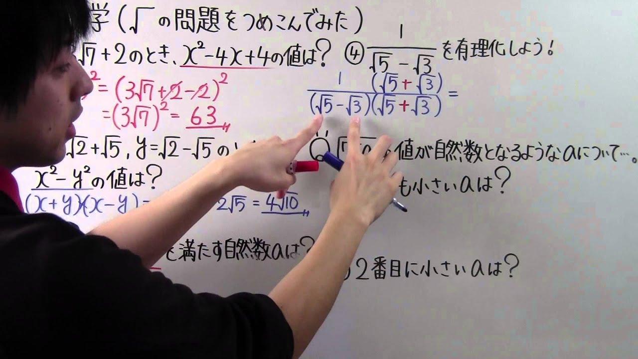 数学中3 23 ルートの問題をつめこんでみた