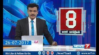 News @ 8 PM | News7 Tamil | 26-07-2017