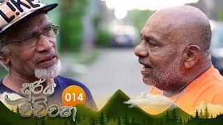 Sooriya Wachchasa | Episode 14 - (2018-09-04) | ITN Thumbnail