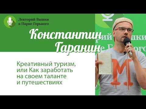 Константин Гаранин «Креативный туризм»
