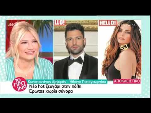 Entertv: Αυτή είναι η νέα κούκλα σύντροφος του Κωνσταντίνου Αργυρού