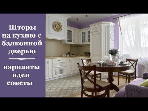 🏠 Шторы на кухню с балконной дверью: 5 вариантов штор, идеи, советы как выбрать идеальный вариант
