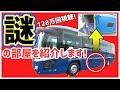 Tour bus Sleeping room Interior ISUZU GALA の動画、YouTube動画。