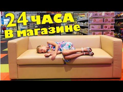 ЧЕЛЛЕНДЖ 24 ЧАСА ночь в МАГАЗИНЕ мебели / БУДЕТ ИЛИ НЕТ... / НАША МАША