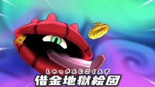 【3DS】妖怪ウォッチ_はらわシェル入手 thumbnail