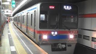 京成3700形3788編成の普通西馬込行き 都営浅草線高輪台駅