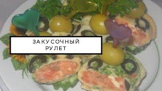 🎄 Закусочный рулет с рыбой 🎄