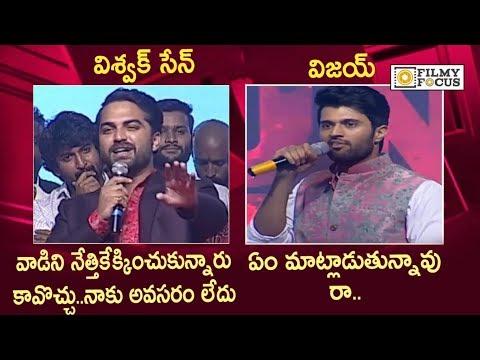 Vijay Devarakonda vs Vishwak Sen : Crazy Speeches on Stage    Arjun Reddy vs Falaknuma Das Movie