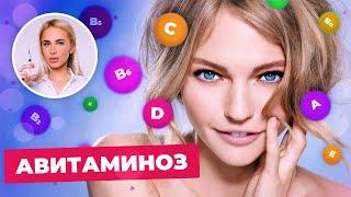 что такое авитаминоз и как его лечить? Симптомы недостатка витаминов  Татьяна Кушниренко