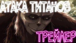 АТАКА ТИТАНОВ 2 СЕЗОН (РУССКАЯ ОЗВУЧКА)