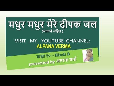 मधुर मधुर मेरे दीपक जल - Madhur -madhur mere deepak jal-Class 10 Hindi