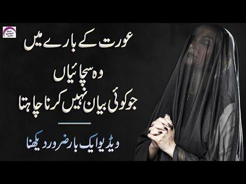 Urdu Quotes Collection | Best Quotes About Women (Aurat Quotes)Rj Shan Ali | Amazing Urdu Quotations