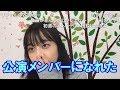 2019/04/15  由良 朱合「公演に対する思い」 の動画、YouTube動画。