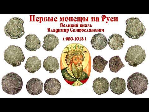 История русских денег (рассказывает Ирина Федоркова)