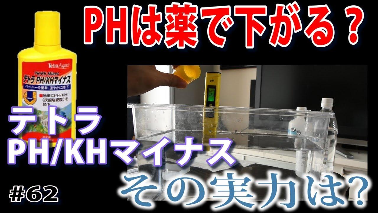 水槽 ph 下げる