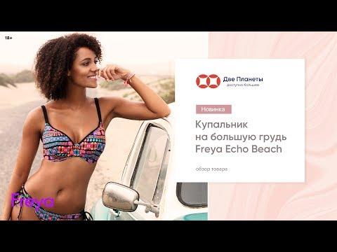 Модный черный купальник Freya – купить в Москве и СПб