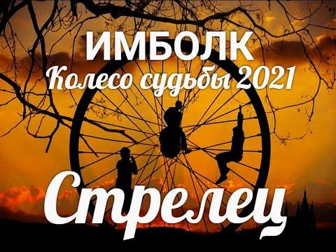 ИМБОЛК СТРЕЛЬЦЫ♐ Колесо судьбы 2021 год для стрельцов.