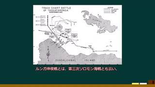ゆっくり解説【ルンガ沖夜戦】