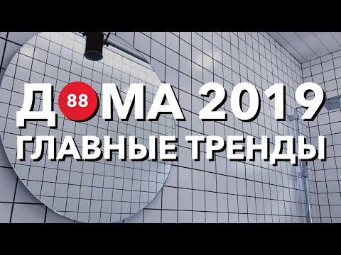 Выставка домов Asuntomessut 2019. Главные тренды и новинки в финском домостроении.