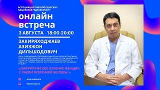 Вебинар | Закиряходжаев А.Д. | Хирургическое лечение женщин с раком молочной железы.