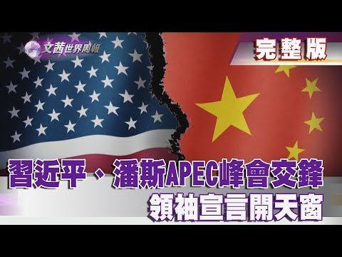 【完整版】2018.12.01《文茜世界周報》習近平、潘斯APEC峰會交鋒 領袖宣言開天窗 Sisy's World News