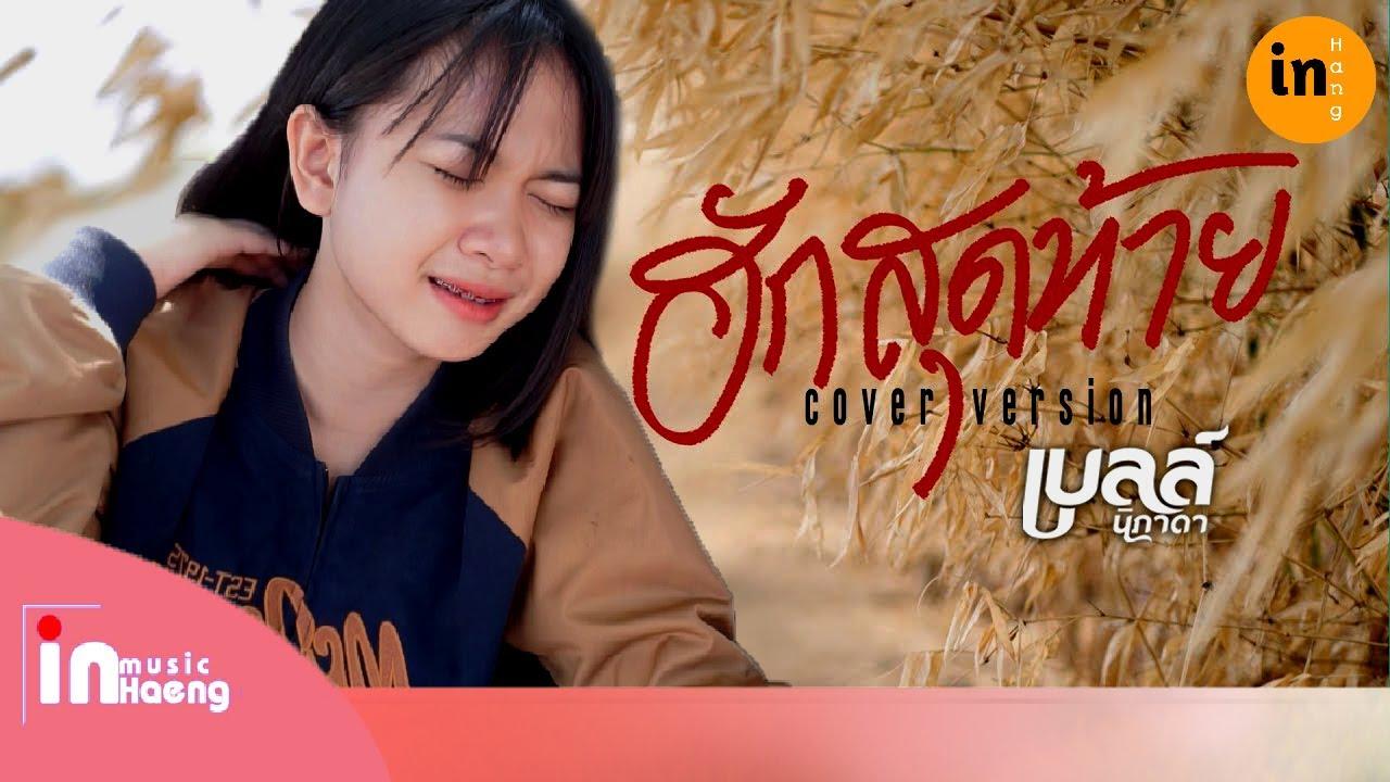 ຮັກຄັ້ງສຸດທ້າຍ ฮักสุดท้าย - เบลล์ นิภาดา【COVER  MV】