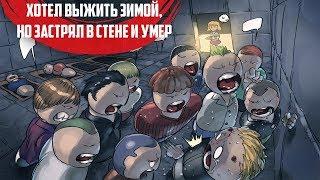 Rimworld   Выжить после ядерной зимы