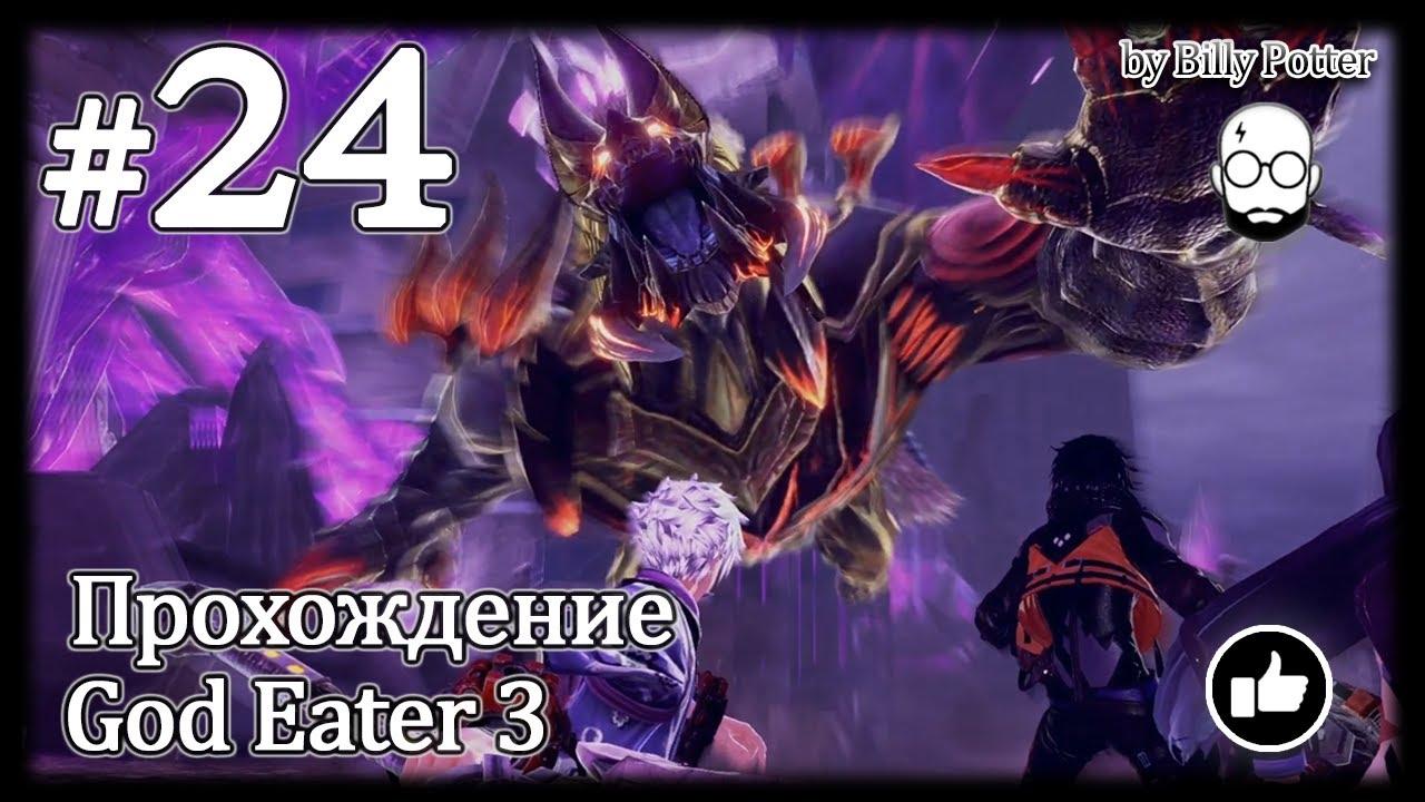 God Eater 3 Часть #24 - Владыка Ада
