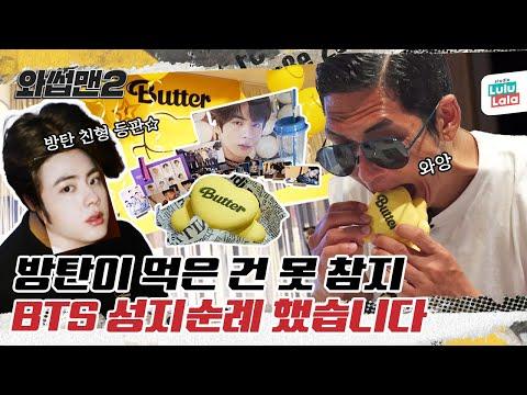(EN) ⭐방탄투어⭐ 쭈니형의 BTS 먹방 투어! 김석진 친형 레스토랑 리뷰 못 참지~ㅣMukbangㅣ와썹맨 ep.45ㅣ박준형