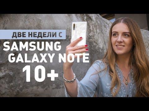 2 недели с Samsung Galaxy Note 10+