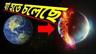 100000000000000000 বছরে পৃথিবী ও বিশ্বব্রহ্মাণ্ডে কি হবে । What will happen in one trillion year