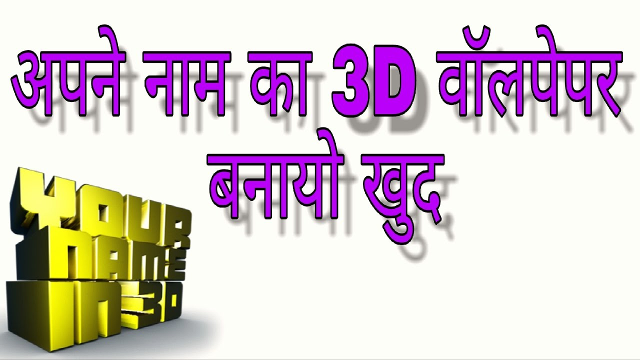 My Name 3d Wallpapers: How To Make 3D Name Wallpaper In (Hindi /Urdu)