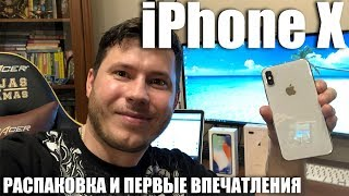 iPhone X распаковка, первые впечатление и сравнение с iPhone 8 Plus, iPhone 6, iPhone 2G
