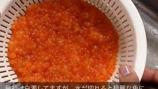 【お手軽レシピ】筋子からイクラの醤油漬けを作ってみた
