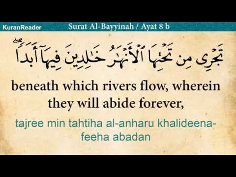 Quran: 98. Surah Al-Bayyinah (The Clear Proof): Arabic and English translation HD