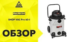 пылесос Shop-Vac Pro 60-SI обзор