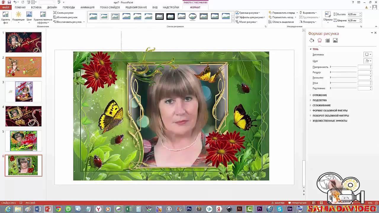 Программа открытка с фото, девочке лет днем