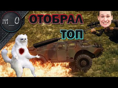 Отобрал ТОП / AWM и подорванный БРДМ / BEST PUBG
