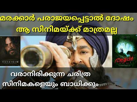 If  Kunjali Marakkar flop malayalam movie| Upcoming Mohanlal Movies
