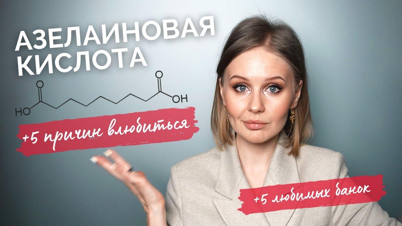 Азелаиновая кислота для лица