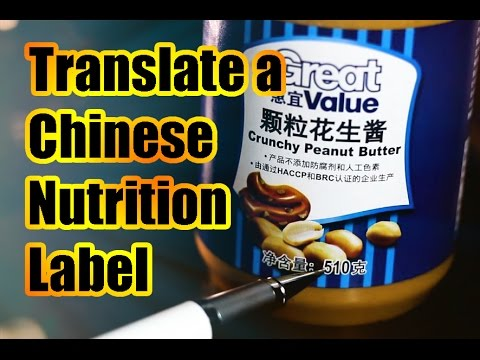 How to read a Chinese Nutrition Label