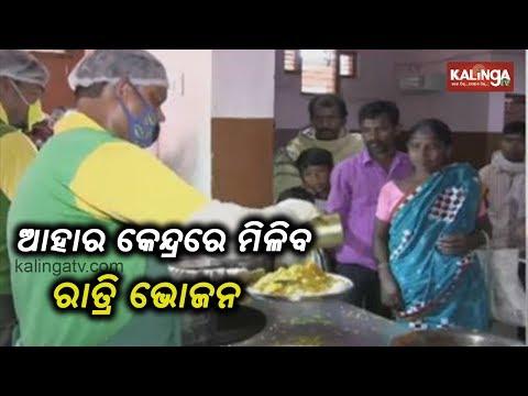 'Aahar' centres near hospitals to provide night meals from January 2019 | Kalinga TV